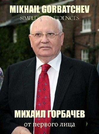 Скачать с letitbit  Михаил Горбачев. От первого лица / Mikhail Gorbatchev.  ...