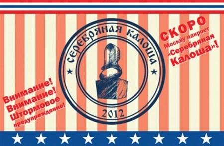 Скачать с letitbit  Серебряная калоша 2012, 16 церемония [2012,WEBRip]
