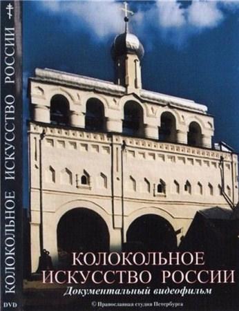 Скачать с letitbit  Колокольное искусство России (1999) DVDRip
