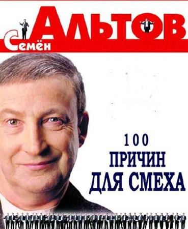 Скачать с letitbit  Семён Альтов - 100 причин для смеха (2008) SATRip