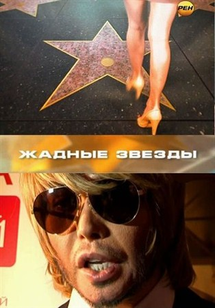 Скачать с letitbit  Какие люди! Жадные звезды (2012) SATRip
