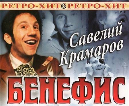 Скачать с letitbit  Савелий Крамаров - Бенефис (1974) DVDRip