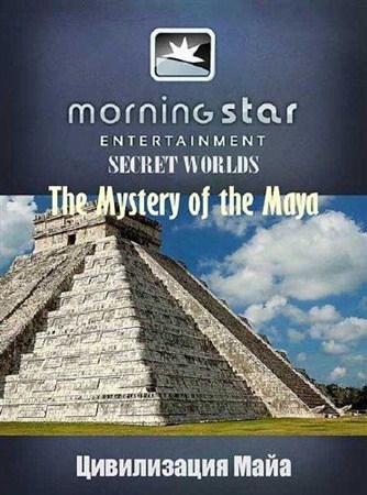 Скачать с letitbit  Таинственные миры: Цивилизация Майя / Secret Worlds. Th ...