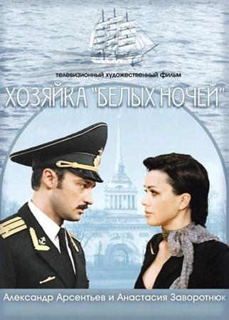 Скачать с letitbit  Хозяйка «Белых ночей» (2012)