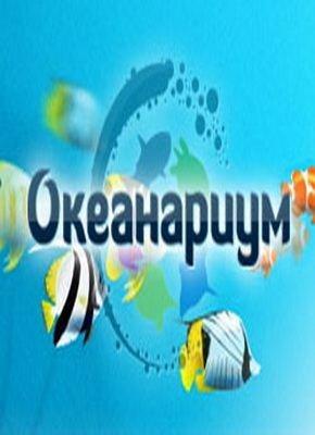 Скачать с letitbit  Московский океанариум (2012) SATRip