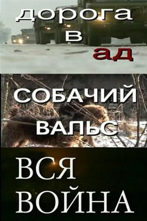 Скачать с letitbit  Дорога в Ад; Собачий вальс; Вся война (1996-1997) SATRi ...