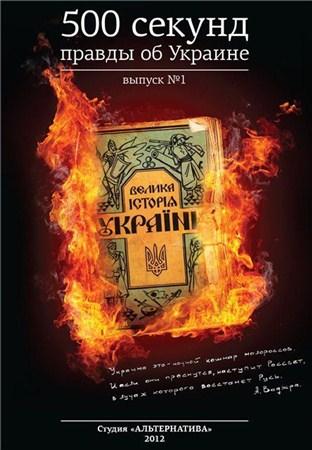 Скачать с letitbit  500 секунд правды об Украине (2012) DVDRip