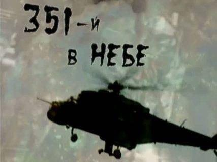 Скачать с letitbit  351-й в небе (2011) WEBRip