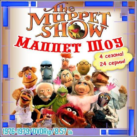 Скачать с letitbit Маппет Шоу (1-4 сезон)