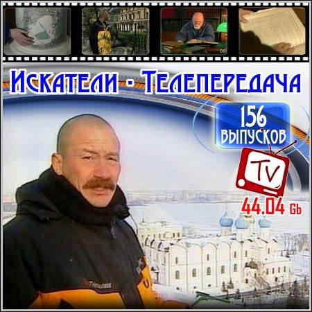 Скачать с letitbit Искатели (156 выпусков передачи)