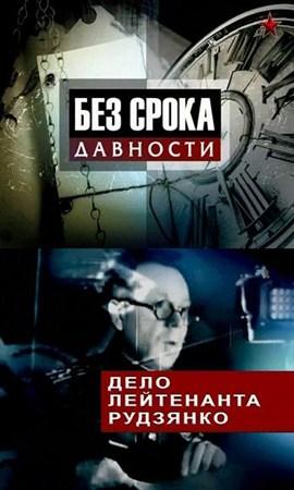 Скачать с letitbit  Без срока давности. Дело лейтенанта Рудзянко (2012) SAT ...