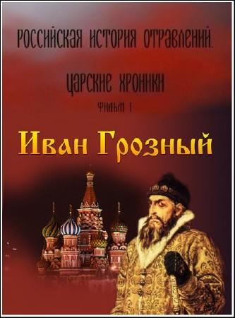 Скачать с letitbit Российская история отравлений. Царские хроники (2011)