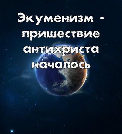 Скачать с letitbit  Экуменизм - пришествие антихриста началось (2010) WEBRi ...