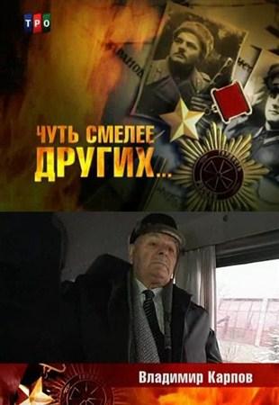 Скачать с letitbit  Чуть смелее других... Владимир Карпов (2006) SATRip