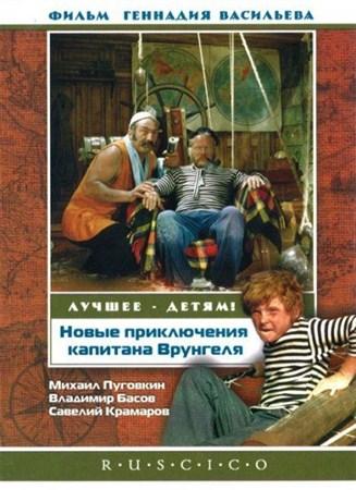 Скачать с letitbit Новые приключения капитана Врунгеля (1978)