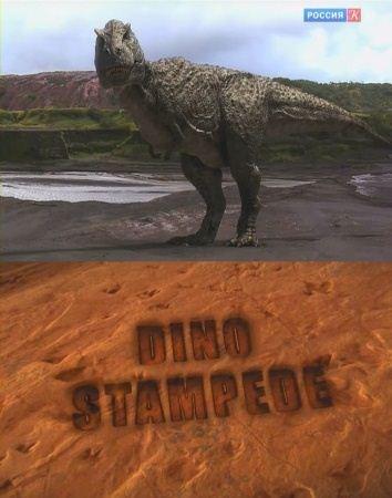 Скачать с letitbit  Бегство динозавров / Dino Stampede (2011) IPTVRip