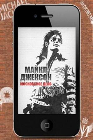 Скачать с letitbit  Майкл Джексон. Московское дело (2011) SATRip