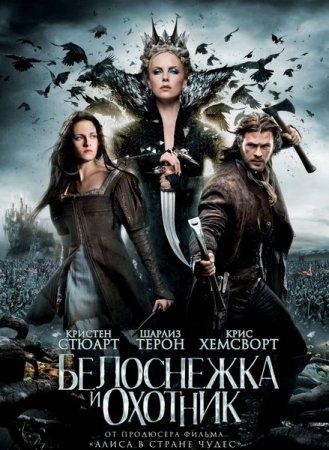 Скачать фильм  Белоснежка и охотник (2012)