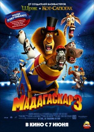 Скачать с letitbit Мадагаскар 3 (2012)