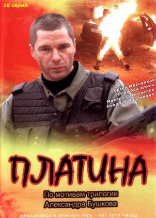 Скачать с letitbit Платина (1-й сезон) [2007]