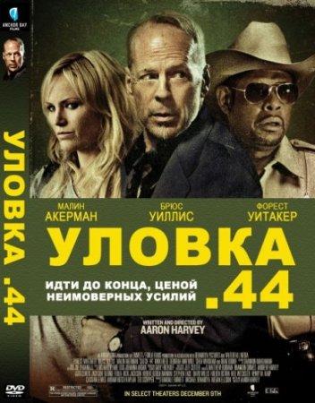 Скачать с letitbit  Уловка .44 (2011)