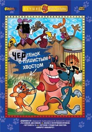 Скачать мультипликационный фильм Чертенок не без; пушистым хвостом (1985)