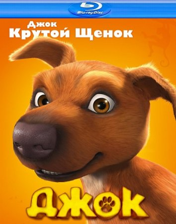 Скачать мультфильм Джок / Jock (2011)