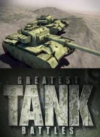 Скачать с letitbit Великие танковые сражения (2 сезон) [2011] SatRip