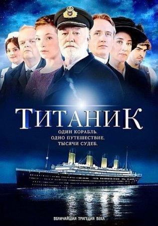 Скачать сериал Титаник (2012)