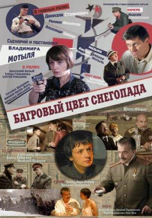 Скачать фильм Багровый цвет снегопада (2010)