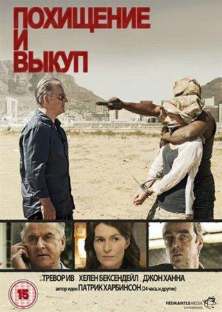 Скачать с letitbit  Похищение и выкуп,  1-2 сезон (2011 - 2012)