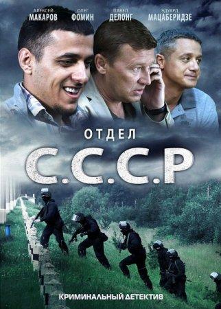 Скачать с letitbit  Отдел С. С. С. Р. (2012)