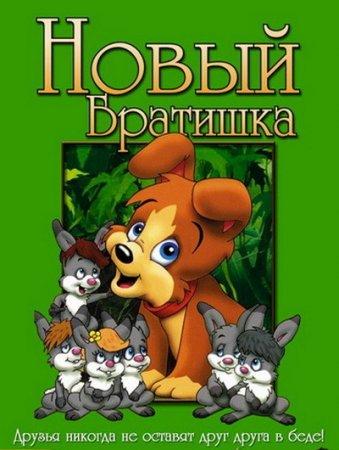 Скачать мультфильм Новый братишка (1995)