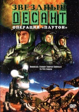 Скачать мультфильм Звёздный десант: Операция Плутон (1999)