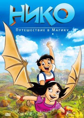 Скачать мультфильм Нико: Путешествие в Магику (2011)