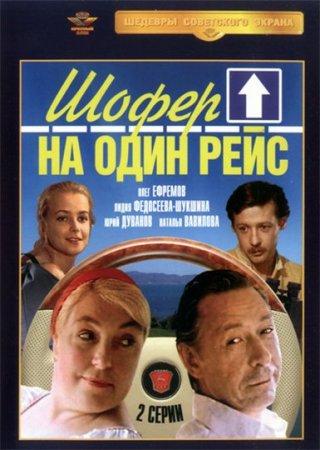 Скачать фильм Шофер на один рейс (1981)