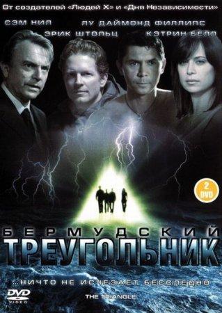 Скачать фильм Бермудский треугольник (2005)