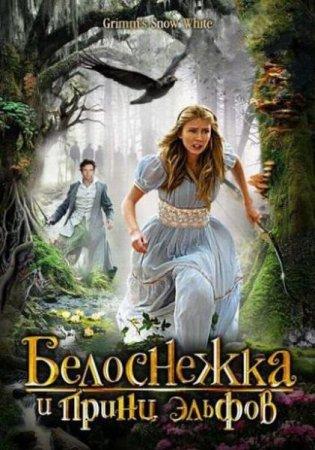 Скачать с letitbit  Белоснежка и принц эльфов (2012)