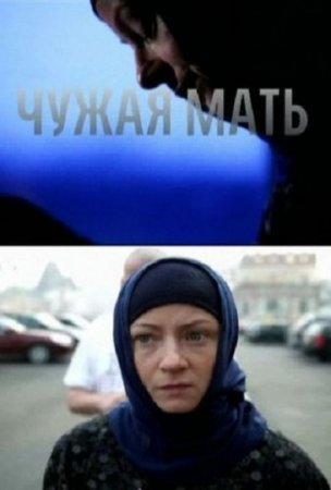 Скачать с letitbit  Чужая мать (2012)