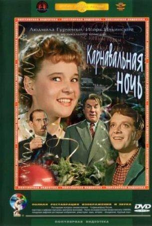 Скачать фильм Карнавальная ночь (1956)