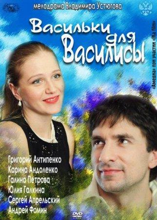 Скачать с letitbit Васильки для Василисы (2012)