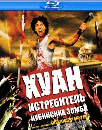 Скачать фильм Хуан - истребитель кубинских зомби (2011)