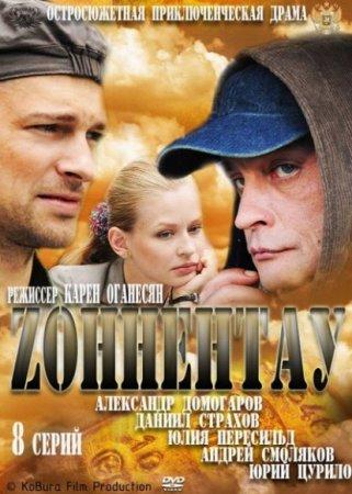 Скачать Зоннентау (2012)