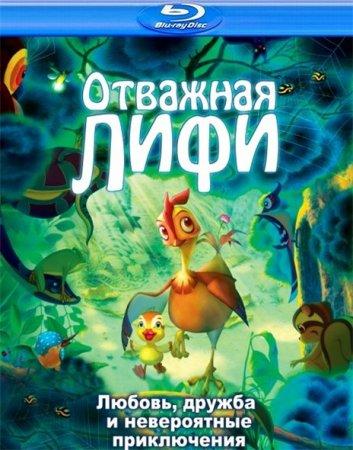 Скачать мультяшка Отважная Лифи (2011)