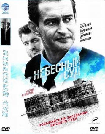 Скачать Небесный суд (2011)