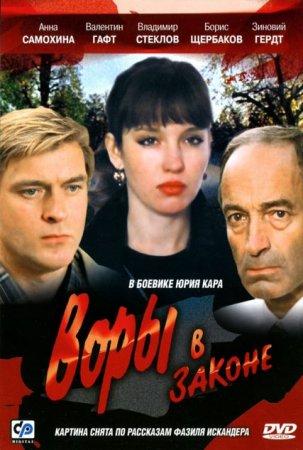 Скачать фильм Воры в законе (1988)