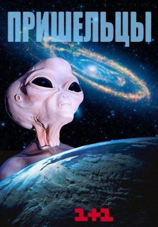 Скачать с letitbit Пришельцы / Прибульці  [2012] SATRip
