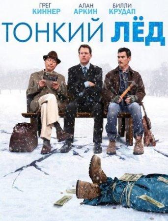 Скачать с letitbit  Тонкий лед (2011)