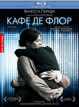 Скачать фильм Кафе де Флор (2011)