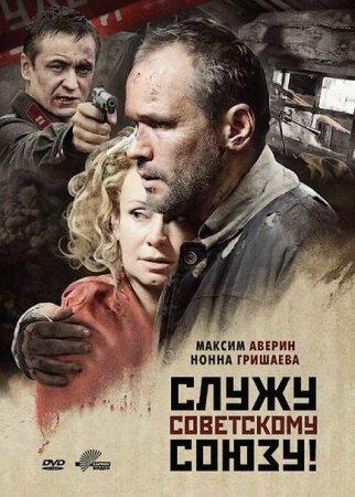 Скачать фильм Служу Советскому Союзу (2012)